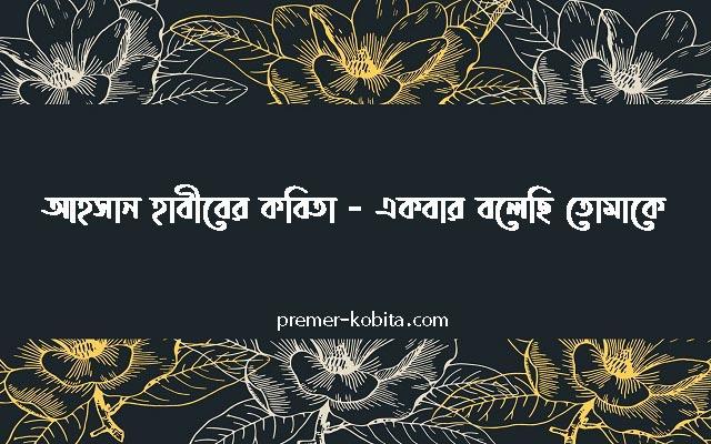 ahsan-habib-er-kobita-akbar-bolechi-tomake-valobasi-bhalobasi-ghrina-kori