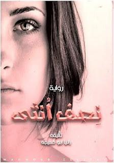رواية نصف انثي كاملة بقلم رانيا ابو خديجة
