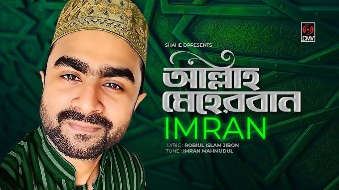 Allah Meherban Lyrics (আল্লাহ মেহেরবান) Imran Mahmudul,Bangla Gojol
