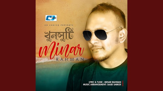 KHUNSUTI SONG LYRICS খুনসুটি - MINAR RAHMAN