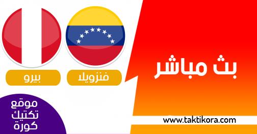 مشاهدة فنزويلا وبيرو بث مباشر اليوم 15 يونيو 2019 مباريات كوبا أمريكا 2019 على bein sports