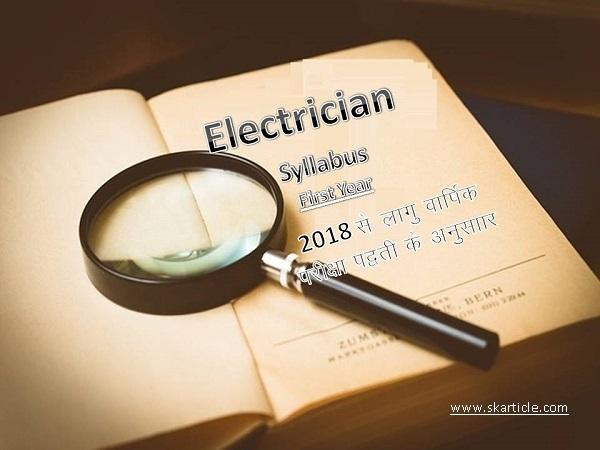 ITI Electrician First Year (1st year ) syllabus