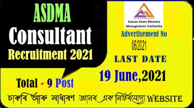ASDMA Consultant Recruitment 2021