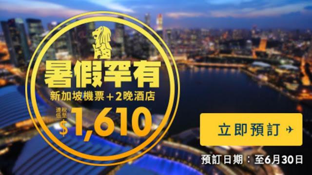 暑假罕有!新加坡航空機票+2晚酒店連稅每人$1,610起,10月底前出發!