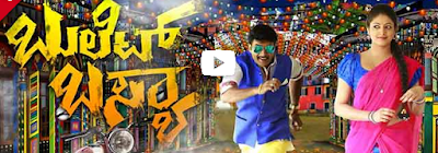 Bullet Basya 2015 Kannada Full Movie Watch Online and Download Free DVDscr