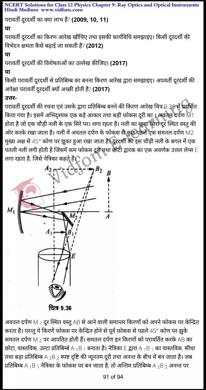 class 12 physics chapter 9 light hindi medium 91