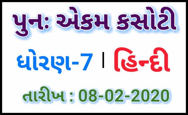 STD 7 PUNAH EKAM KASOTI 8.2.2020 | HINDI PUNAH KASOTI SOLUTION SEM 2