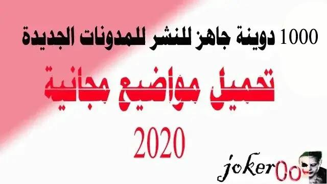 1000 مقال جاهز للنشر مواضيع مجانية 2020