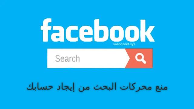 إزالة ملف حساب فيسبوك من عمليات بحث Google و Bing