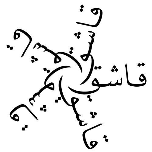 girl tattoo designs dragon: Arabic Tattoo Fonts