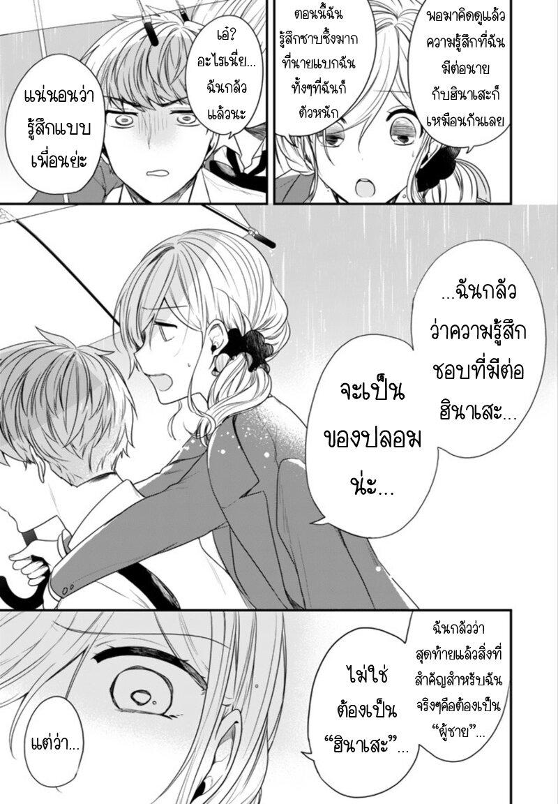 อ่านการ์ตูน Seibetsu mona lisa no kimi he ตอนที่ 19 หน้าที่ 27