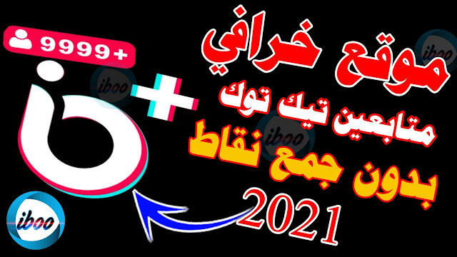 موقع زيادة متابعين تيك توك بدون جمع نقاط 2021