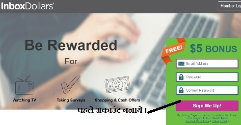 INBOXDOLLARS Online Earning Website, online earning website