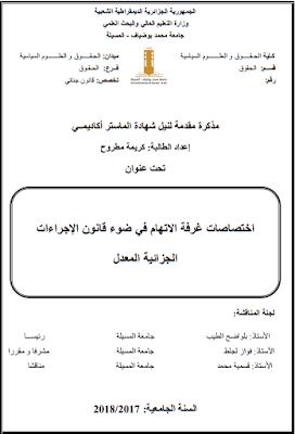 مذكرة ماستر: اختصاصات غرفة الاتهام في ضوء قانون الإجراءات الجزائية المعدل PDF