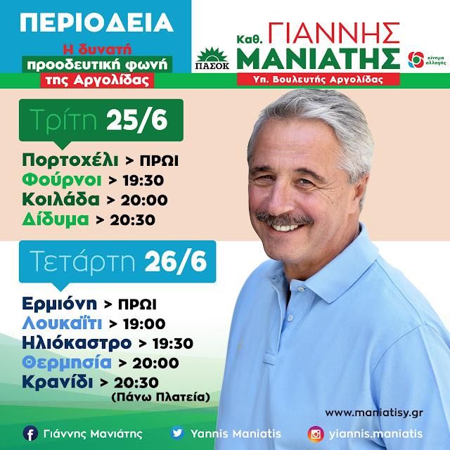 Επισκέψεις Γιάννη Μανιάτη (Τρίτη 25/06 & Τετάρτη 26/06)