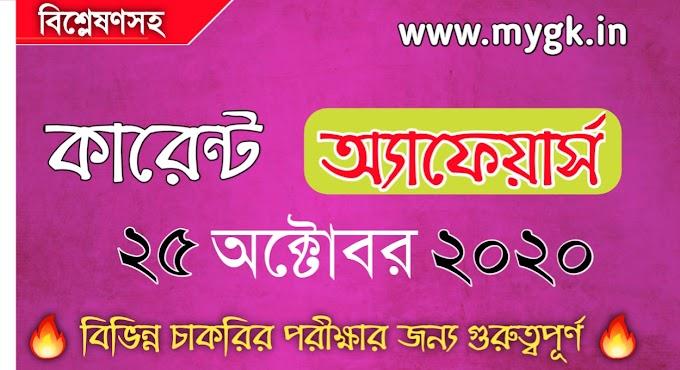 কারেন্ট অ্যাফেয়ার্স ২৫ অক্টোবর ২০২০ - Current Affairs In Bengali : 25 October 2020