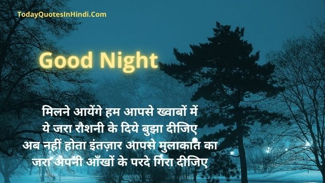 good night quotes in hindi for love
