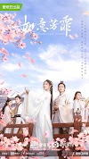 The Blooms at Ruyi Pavilion (2020) Cast, Synopsis & Release