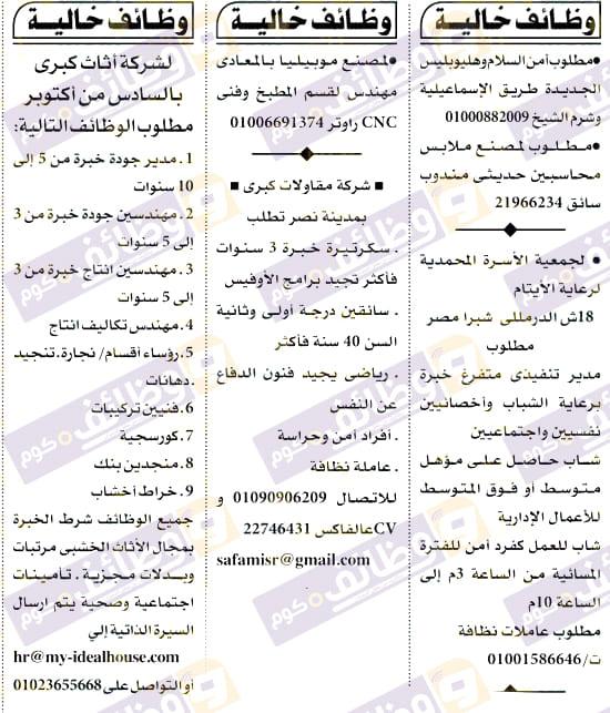 وظائف اهرام الجمعة 26 يوليو26/7/2019
