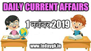 1 november 2019 current affairs