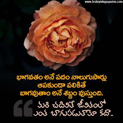 telugu quotes, life changing quotes in telugu, famous motivational quotes in telugu, telugu best messages on life