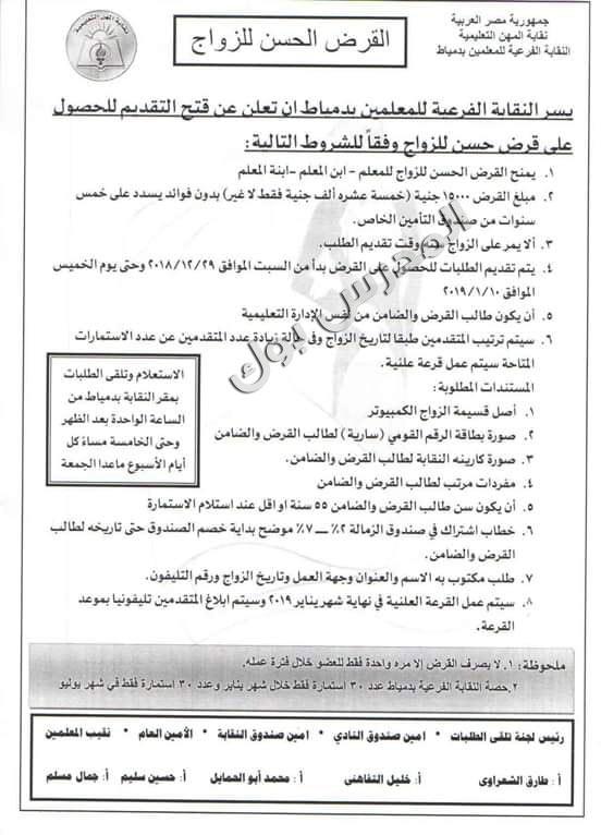 قرض نقابة المعلمين للزواج
