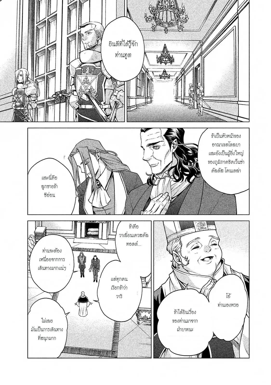 อ่านการ์ตูน Henkyou no Roukishi - Bard Loen ตอนที่ 11 หน้าที่ 25