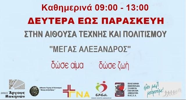 Καθημερινές αιμοδοσίες στην Αίθουσα Τέχνης και Πολιτισμού στο Άργος