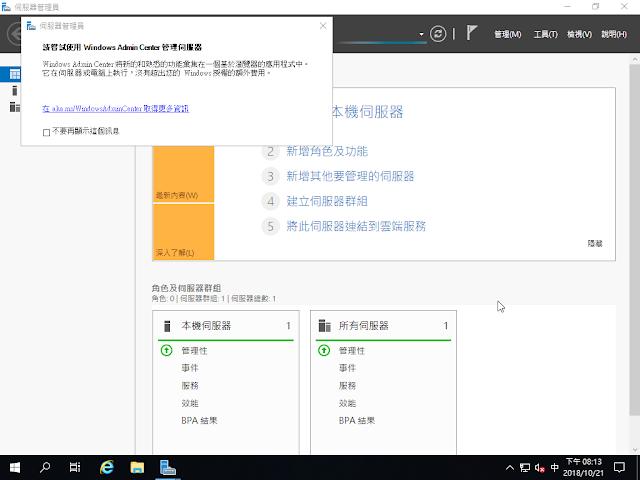 windows server 2019 iso繁體中文下載