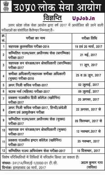 UPPSC Exam Calendar 2017 Dates Job Notification Recruitment Schedule UP PSC