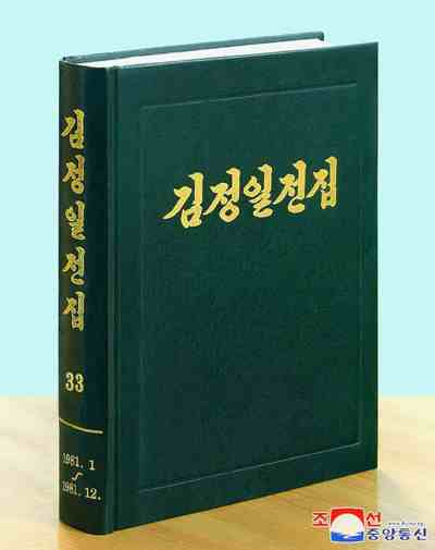 Complete Collection of Kim Jong Il's Works Vol 33
