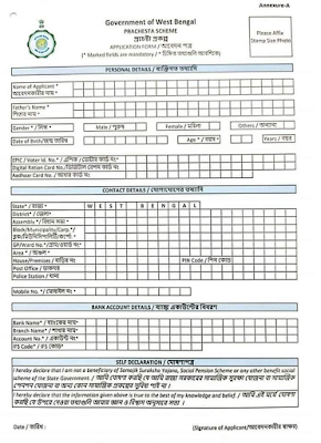 Prachesta Prakalpa Application Form Download