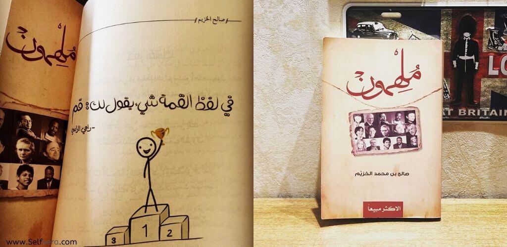كتاب ملهمون تأليف صالح بن محمد الخزيم