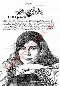 Banhon Ke Haisar Mein Last Episode By Qamrosh Shehak