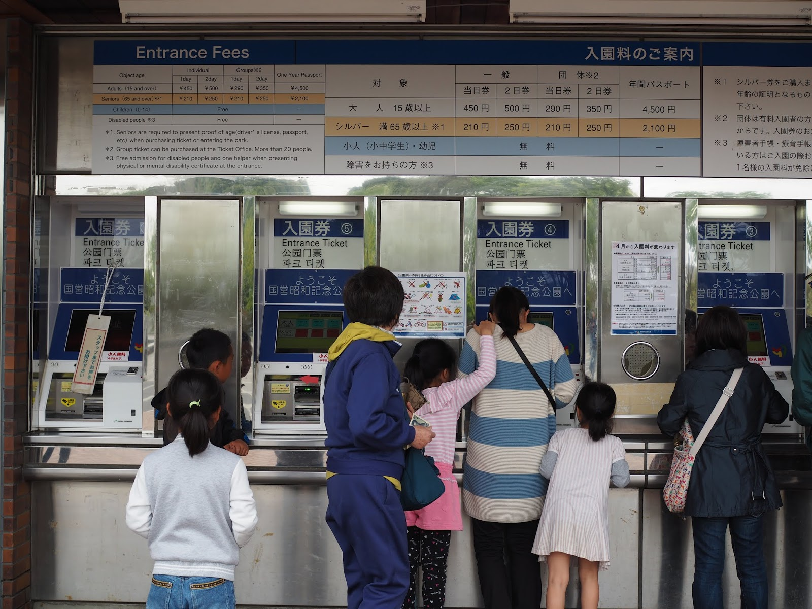 Ticket Machines at Showa Kinen Park
