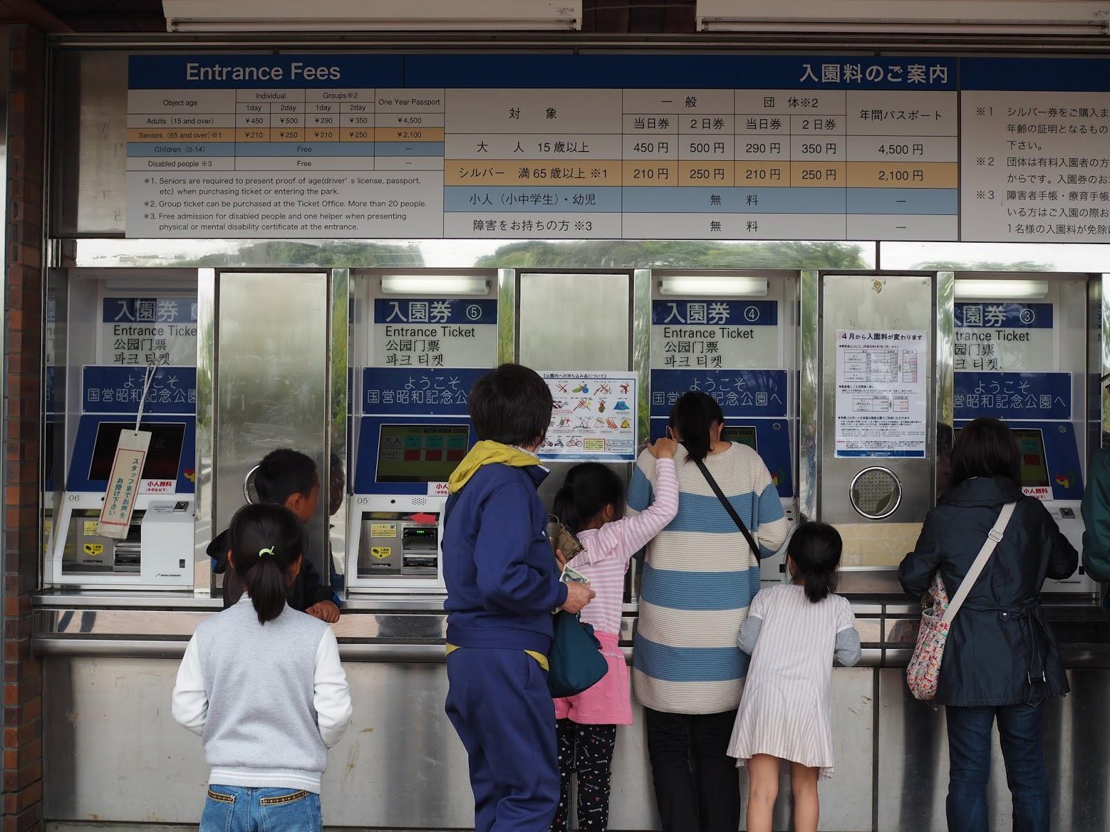 Ticket Machines at Showa Kinen Park