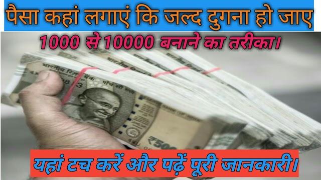 How to invest money in india | Mutual fund क्या होता है | 1000 रुपए से ₹10000 बनाने का तरीका। Groww app