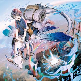 [Lirik+Terjemahan] Soraru × Kanaria - Blue Palette (Palet Biru)