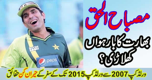 Misbah ul Haq: India's 12th Man