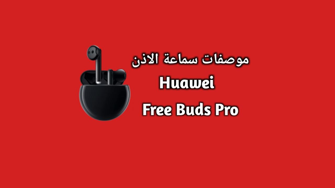 مراجعة سماعة الاذن هواوي  Free Buds Pro