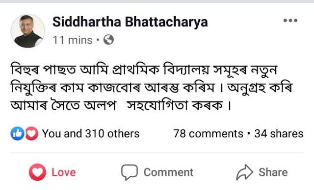 Assam Government Primary Teacher Recruitment 2020