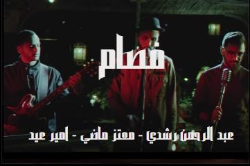 كلمات اغنية فصام عبد الرحمن رشدي ومعتز ماضي امير عيد