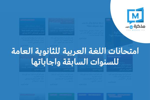 امتحانات اللغة العربية للثانوية العامة للسنوات السابقة واجاباتها
