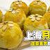 简易做上海月饼莲蓉蛋黄脆皮月饼 | How to make shanghai mooncake with salted eggs  | 来煮家常便饭食谱 Cook At Home Food Recipe