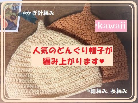 どんぐり帽子、編み方