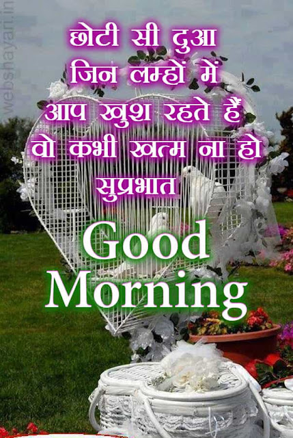 hindi good morning wallpaper images