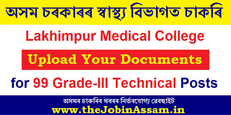 Lakhimpur Medical College, Recruitment 2020