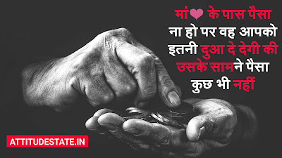 quotes on maa baap