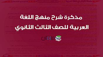 مذكرة شرح منهج اللغة العربية للصف الثالث الثانوي 2018