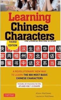 تعلم اللغة الصينية الحروف Pdf تعلم الصينية